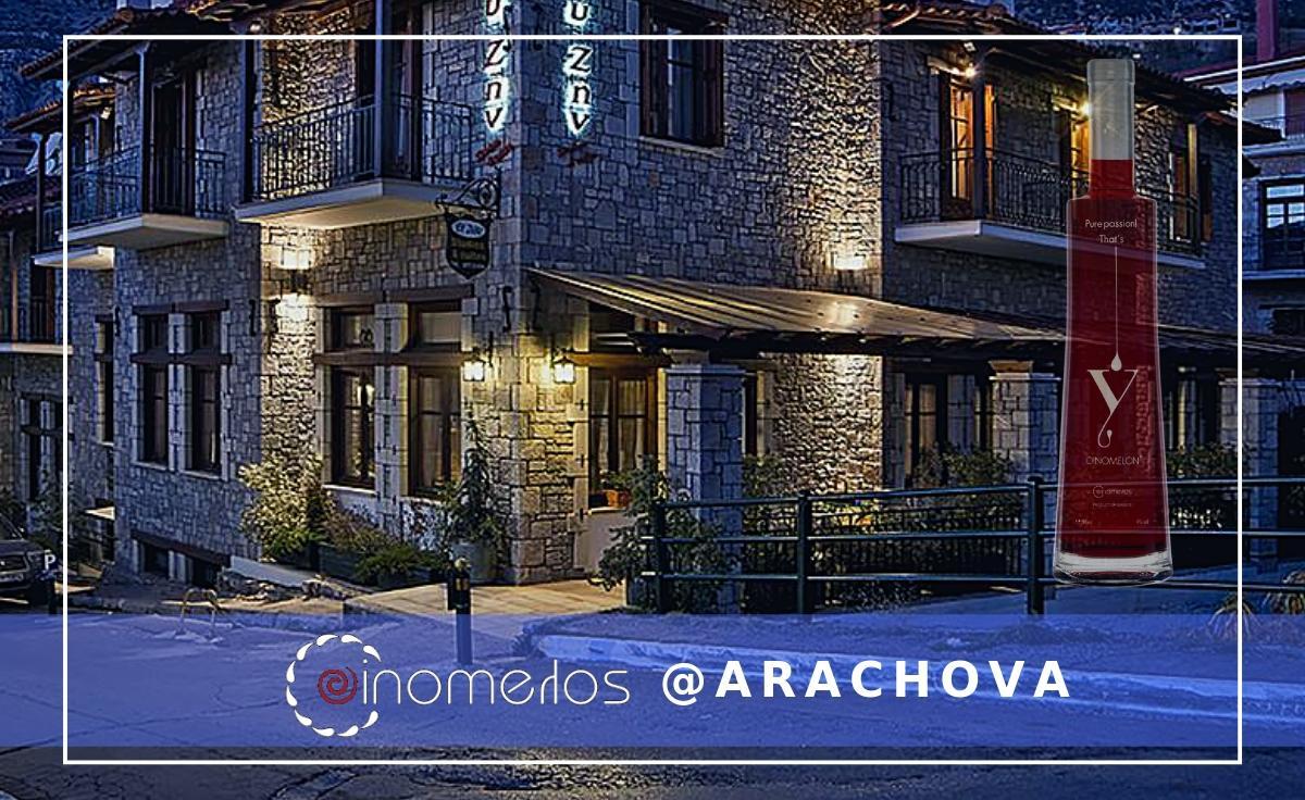 Success Story: Oinomelos & Ξενοδοχείο ΕΥ ΖΗΝ Αράχωβα