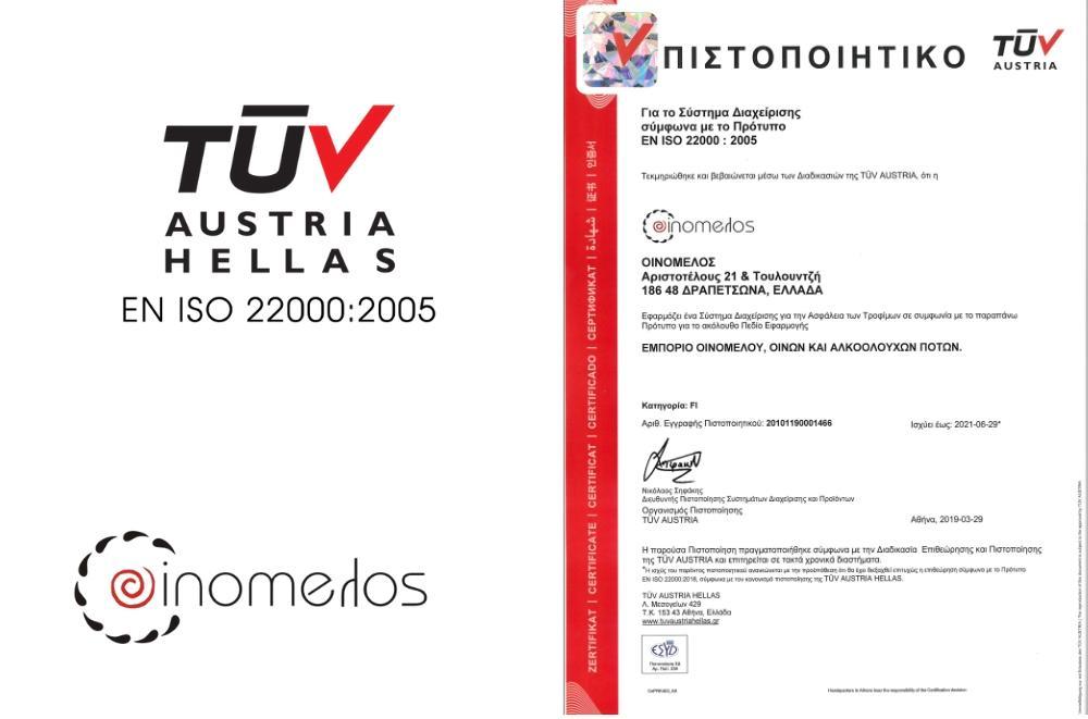 ISO2200 για την Oinomelos