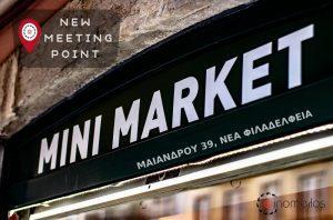 Mini market Ντεμιτ Λέα Γ.