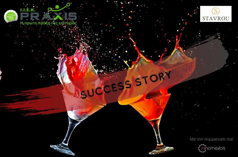 Success Story : Oinomelos & I.I.E.K. PRAXIS