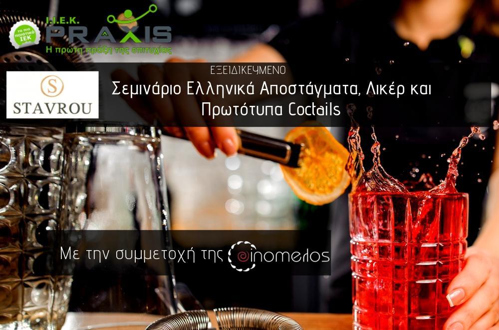 I.I.E.K. PRAXIS & OINOMELOS