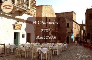 Oinomelos & Μεζεδοπωλείο Πούλος