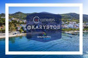 Anemomylos Bungalows & Oinomelos @Karystos Evia