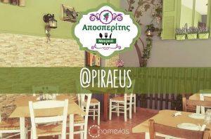 Oinomelos & Αποσπερίτης Μαερειό @Πειραιάς