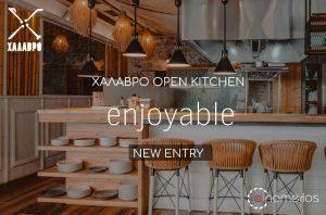 Χάλαβρο Open Kitchen & Oinomelos